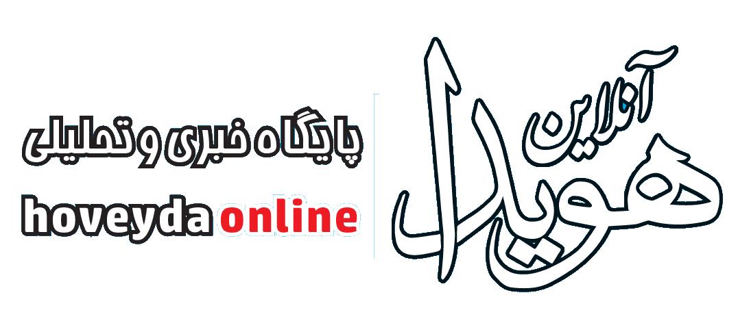 پایگاه خبری و تحلیلی هویدا آنلاین