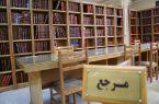 بازگشایی کتابخانههای عمومی در فارس