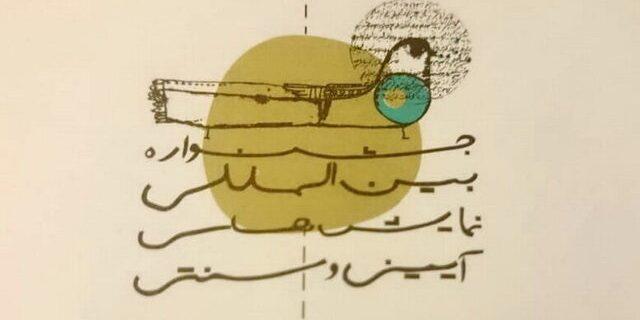 فراخوان سمینار جشنواره آیینی سنتی منتشر شد
